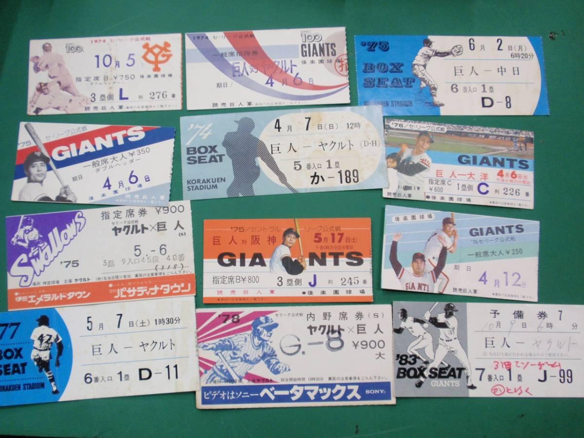 プロ野球 半券12枚まとめてセット 巨人戦 1970年代11枚・1983年1枚 グッズの画像