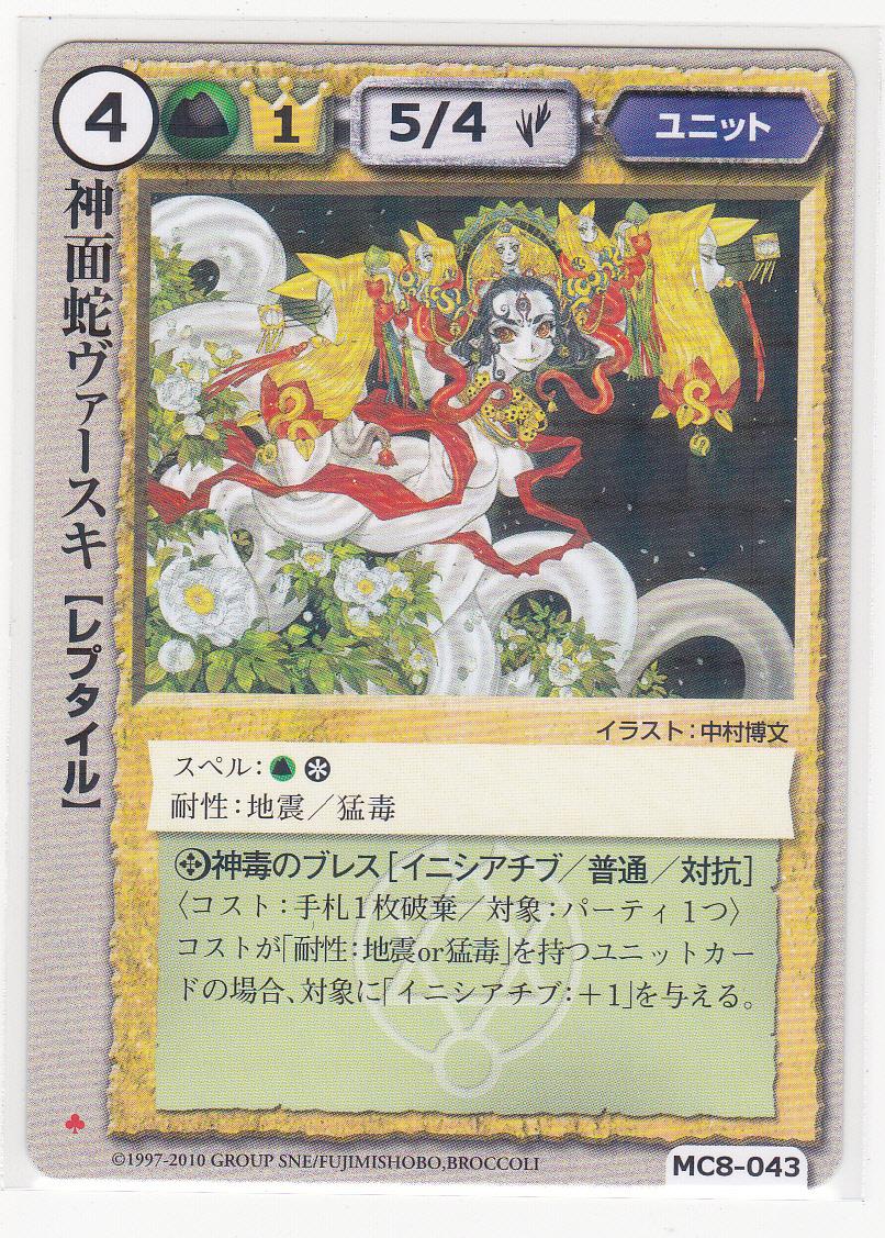 即決★ モンコレ MC8-043 神面蛇ヴァースキ_画像1