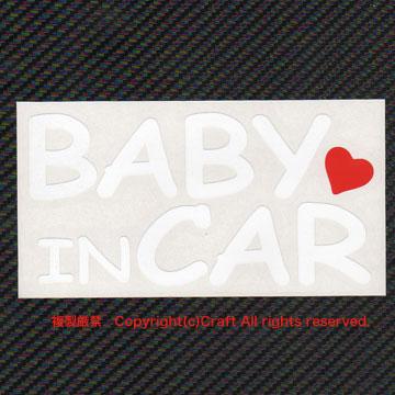 BABY IN CAR ハート付/ステッカー(白)cmc-tyoeベビーインカー**_転写タイプステッカーの貼付例です