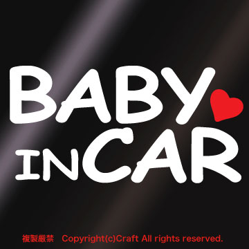 BABY IN CAR Heart attaching / sticker ( white )cmc-tyoe/ baby in car *