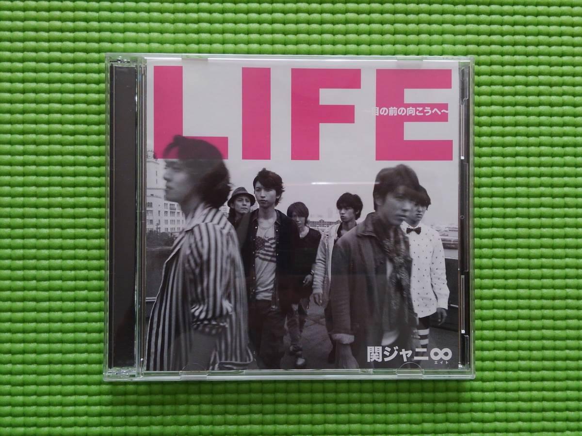 ★関ジャニ∞ LIFE~目の前の向こうへ~ CD+DVD シングル 初回限定盤B★