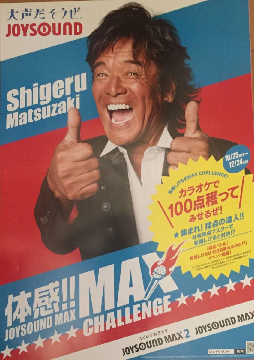 ☆松崎しげる 非売品ポスター☆