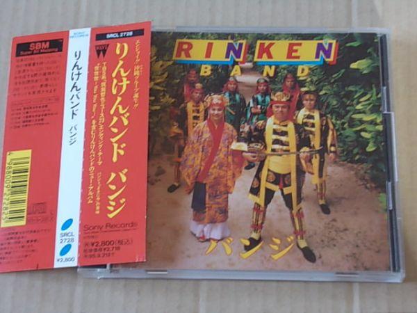 E0166 即決 CD りんけんバンド『バンジ』 帯付き_画像1