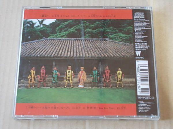 E0166 即決 CD りんけんバンド『バンジ』 帯付き_画像3