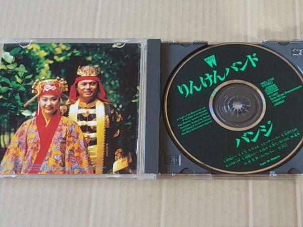 E0166 即決 CD りんけんバンド『バンジ』 帯付き_画像2