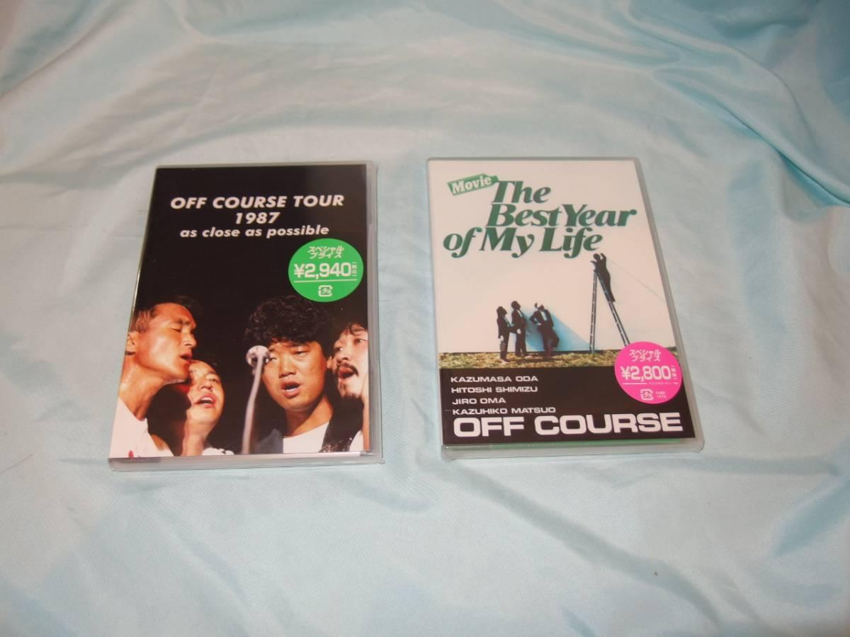 ★【未開封品】オフコース OFF COURSE DVD 2枚セット 小田和正★ コンサートグッズの画像