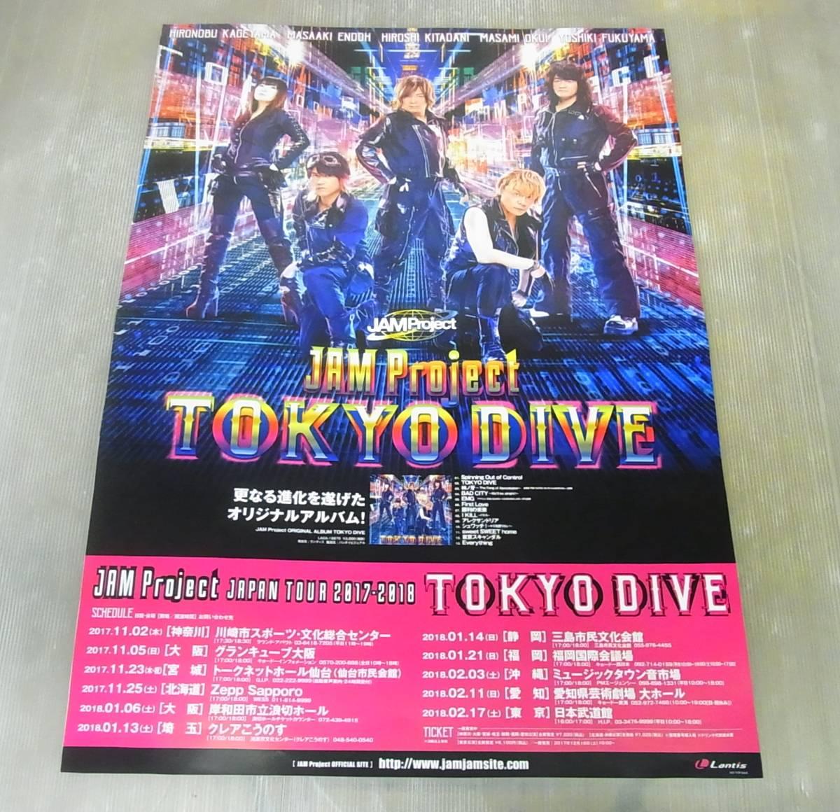 未使用★JAM Project TOKYO DIVE★告知ポスター