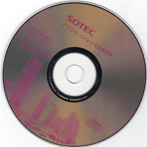 ☆バックアップソフト / EasyCD Creator / Windows版