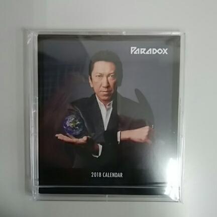 布袋寅泰 paradox 特典 カレンダー 新品