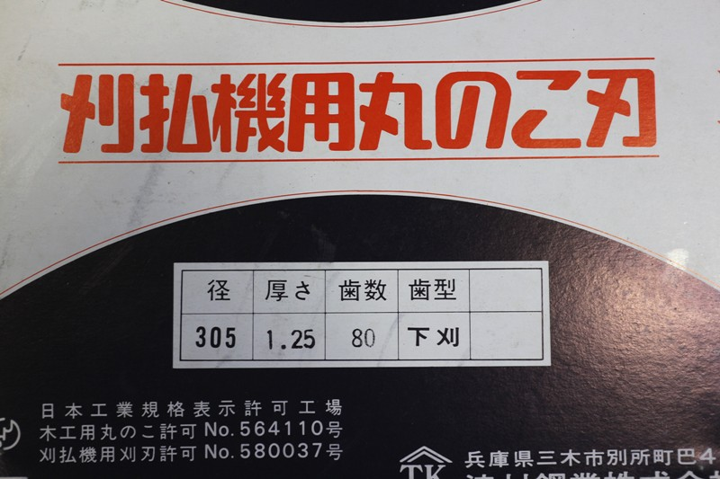 JN56◆津村◆305mm刈払機用丸のこ刃/3枚セット/刈り払い機用マルノコ刃_画像8