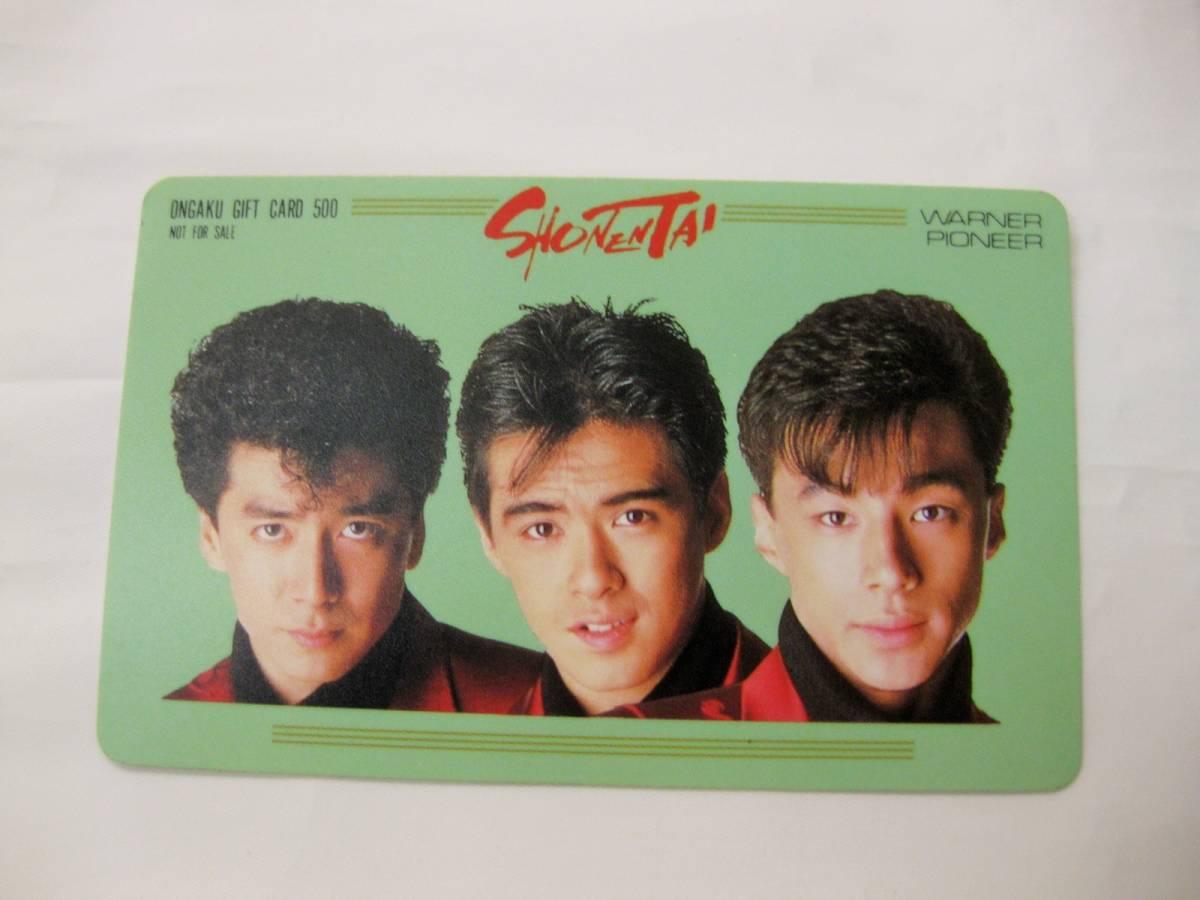1988年 少年隊 音楽ギフトカード 非売品 レトロ アンティーク 雑貨 カード 写真 植草克秀 錦織一清 東山紀之 グッズ ワーナーパイオニア