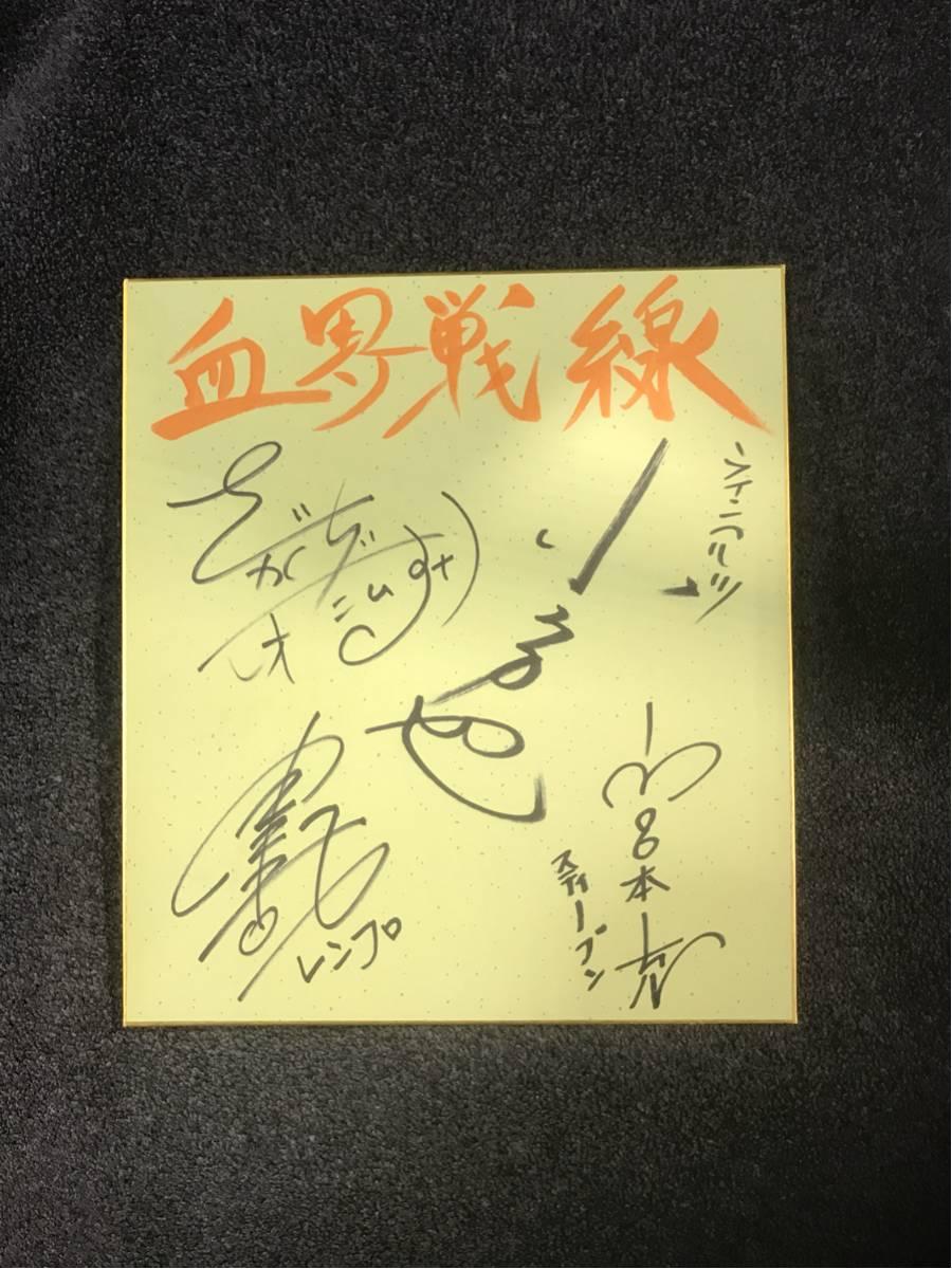 血界戦線◆小山力也◆阪口大助◆声優◆直筆サイン色紙