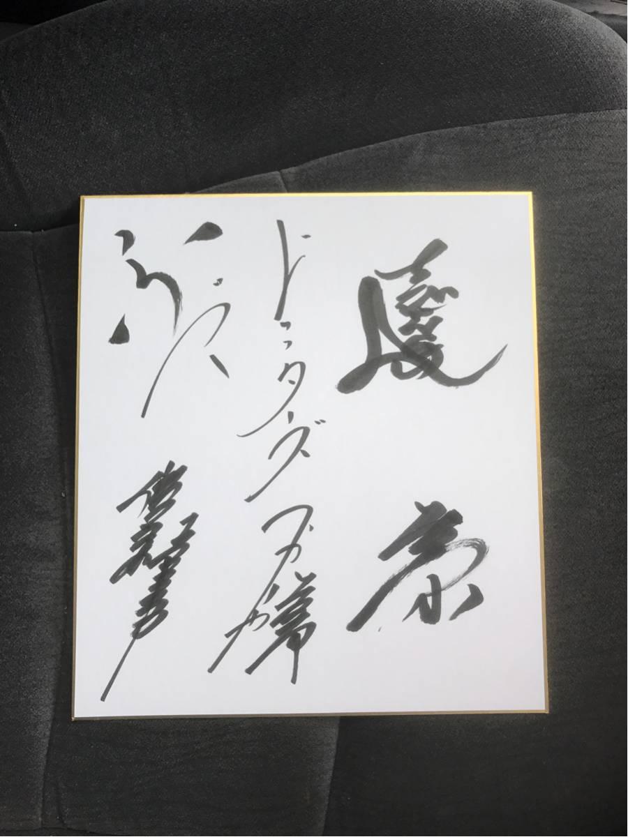 ドリフターズ志村けん、いかりや長介、加藤茶◆直筆サイン色紙