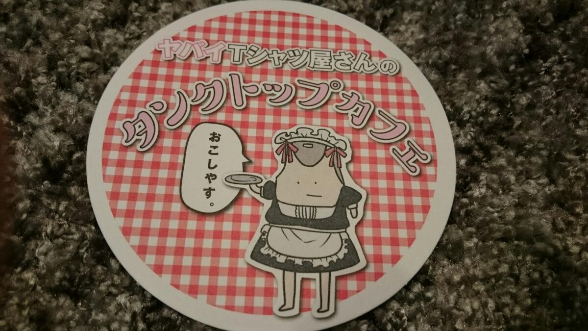 ヤバイTシャツ屋さん タンクトップカフェ コースター