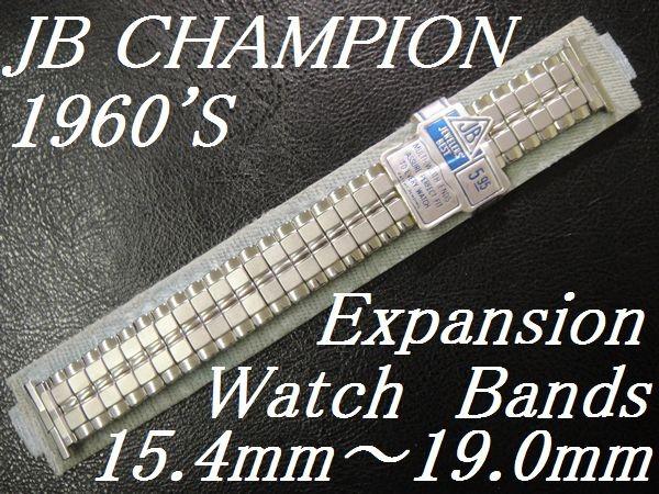 デッドストック ビンテージ USA製 1960's JB CHAMPION チャンピオン エクスパンション 腕時計用 ベルト ブレス バンド 15.4mm~19.0mm_画像1