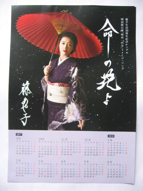 音楽記念チラシ・藤あや子 「命の花よ」 歌手生活30周年記念シングル カレンダー 音符 歌詞付