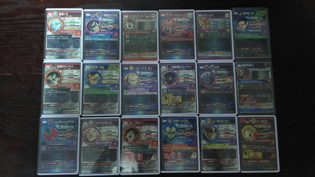 スーパードラゴンボールヒーローズ 引退 sec18枚 ur37枚 バインダーオマケまとめ売り 中古品 _画像2