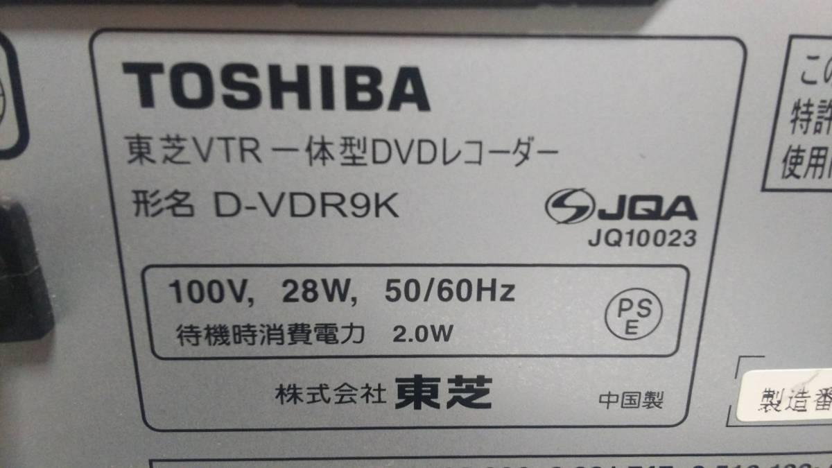 [89] TOSHIBA 東芝 VTR一体型DVDレコーダー D-VDR9K_画像4