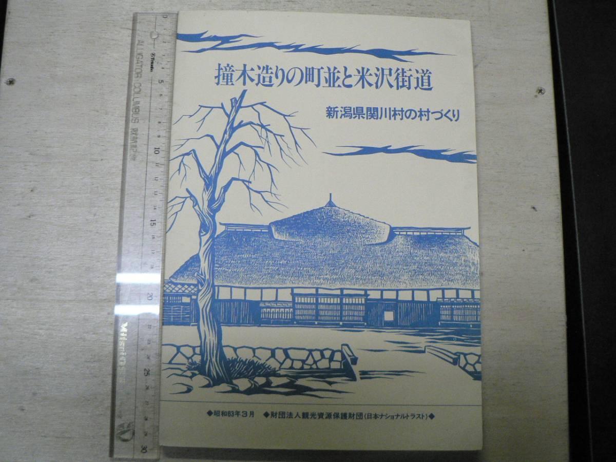 撞木造りの町並と米沢街道 新潟県関川村の村づくり / 観光資源保護財団 1988年 建築史 _画像1