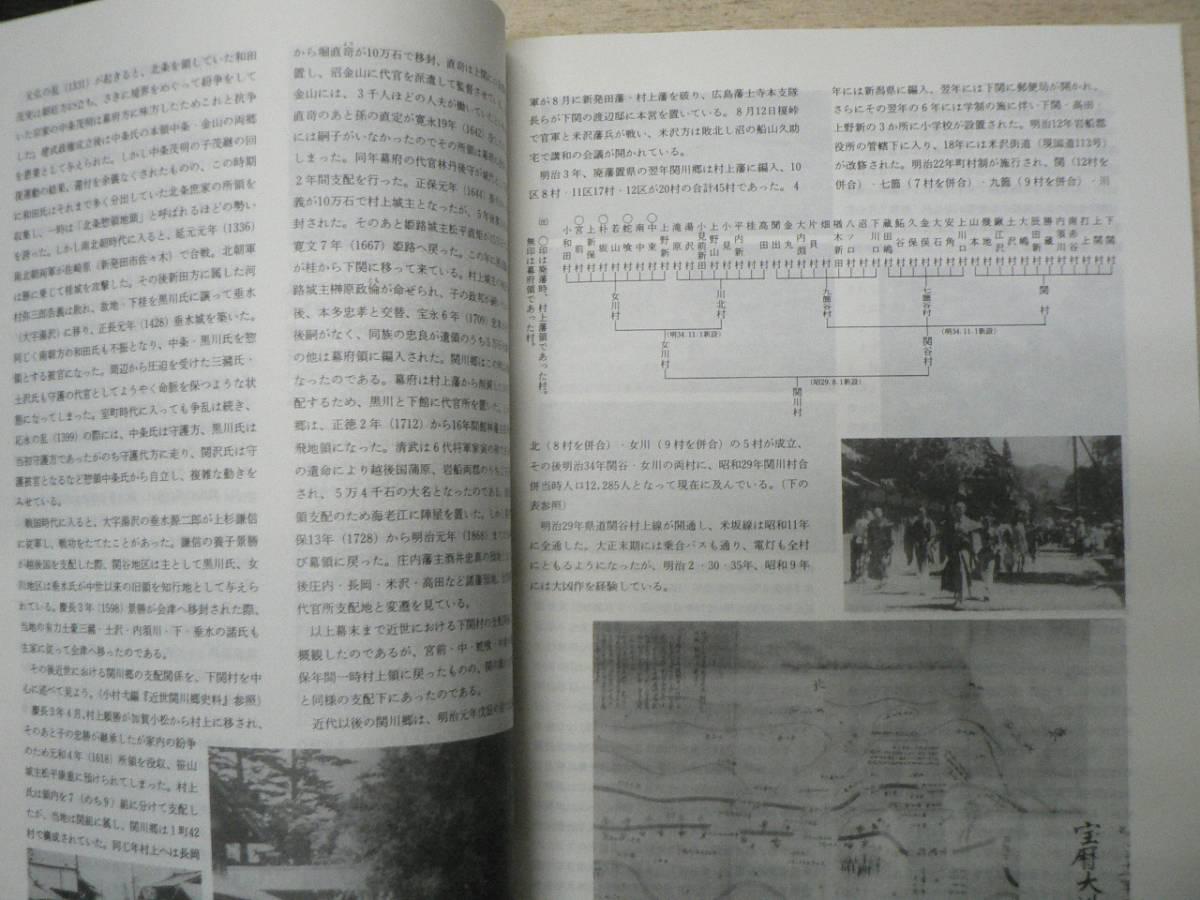 撞木造りの町並と米沢街道 新潟県関川村の村づくり / 観光資源保護財団 1988年 建築史 _画像3
