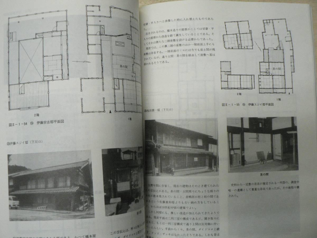 撞木造りの町並と米沢街道 新潟県関川村の村づくり / 観光資源保護財団 1988年 建築史 _画像4