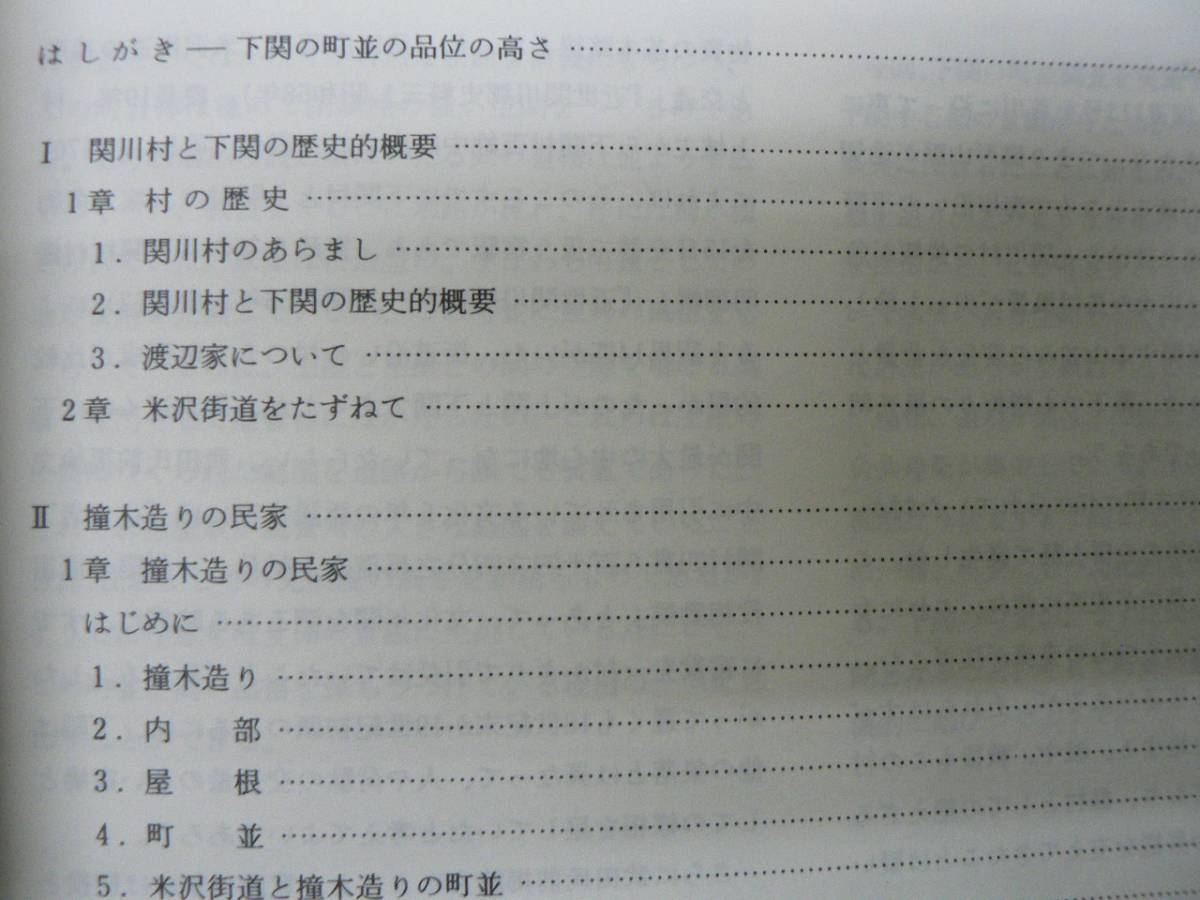 撞木造りの町並と米沢街道 新潟県関川村の村づくり / 観光資源保護財団 1988年 建築史 _画像2