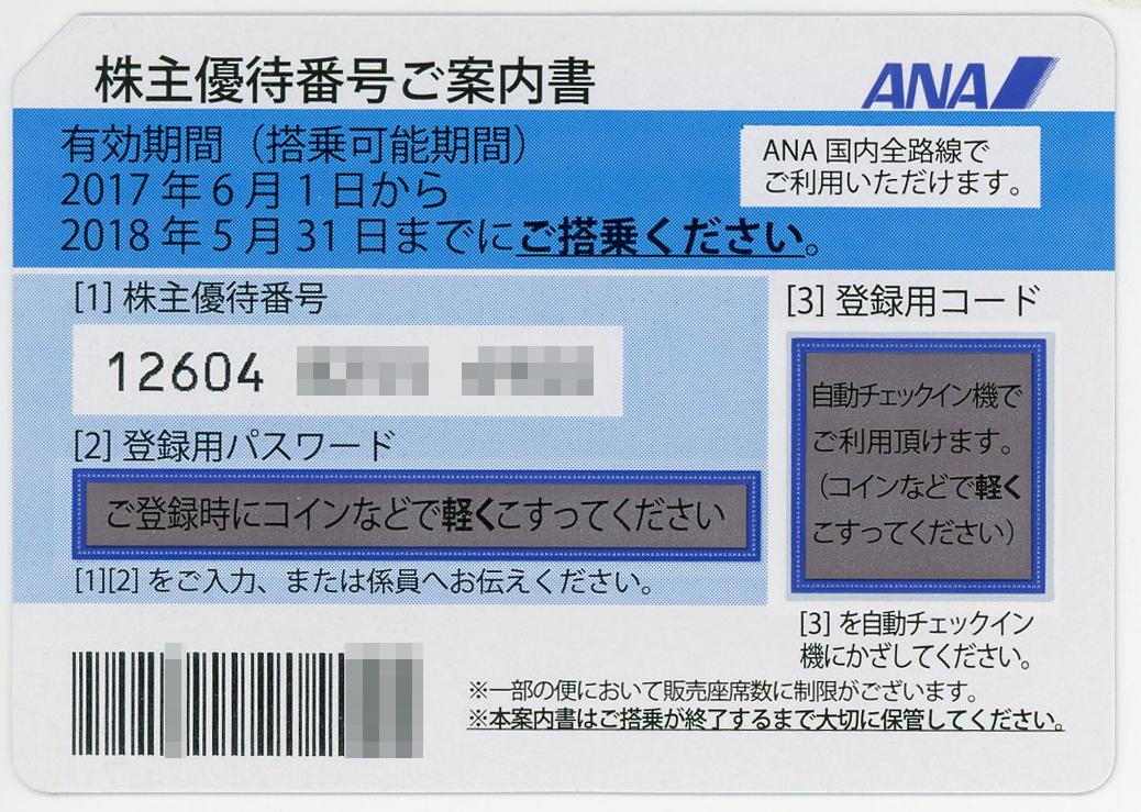 【値下げ】ANA株主優待券 2018年5月31日迄 登録番号・パスワード通知対応