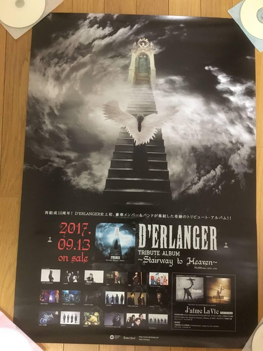 D'ERLANGER TRIBUTE ALBUM 非売品B2ポスター デランジェ