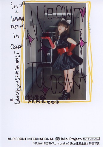 高橋愛 HAWAII FESTIVAL in osaka臨時店開催記念特典写真
