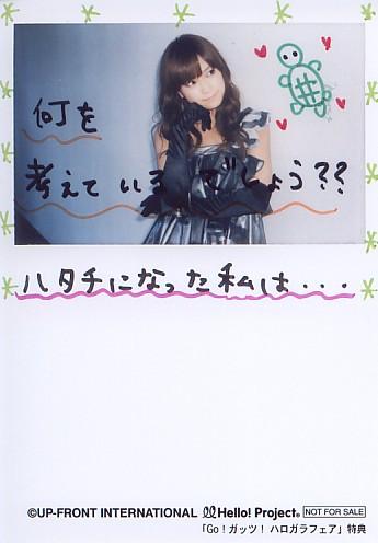 亀井絵里 5/21「Go!ガッツ! ハロガラフェア」景品 L判写真