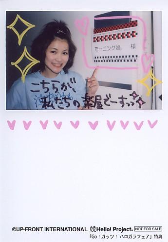 光井愛佳 5/21「Go!ガッツ! ハロガラフェア」景品 L判写真