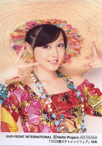 久住小春 8/1「2009夏のチャレンジフェア」第1弾L判生写真