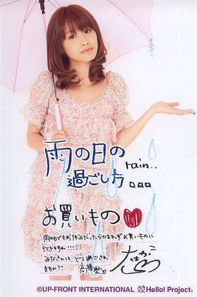 高橋愛 販売終了生写真 「雨の日の過ごし方 」