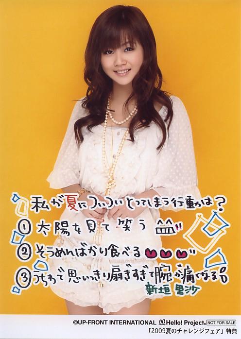 新垣里沙 8/1「2009夏のチャレンジフェア」第1弾2L判生写真