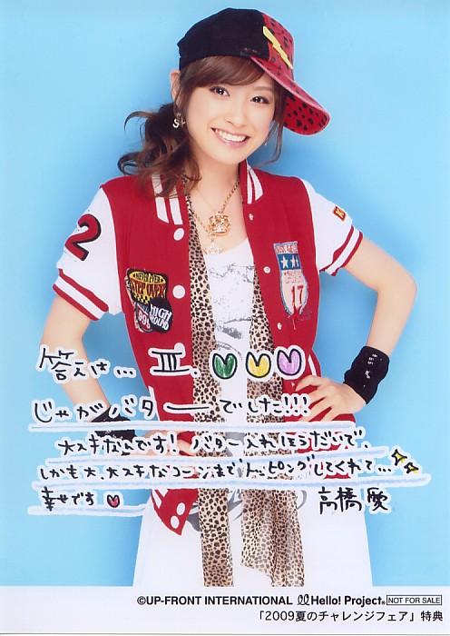 高橋愛 8/15「2009夏のチャレンジフェア」第2弾2L判生写真