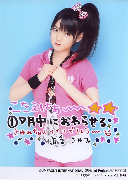 道重さゆみ 8/15「2009夏のチャレンジフェア」第2弾2L判生写真