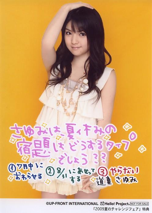 道重さゆみ 8/1「2009夏のチャレンジフェア」第1弾2L判生写真