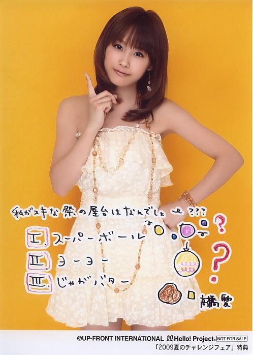 高橋愛 8/1「2009夏のチャレンジフェア」第1弾2L判生写真