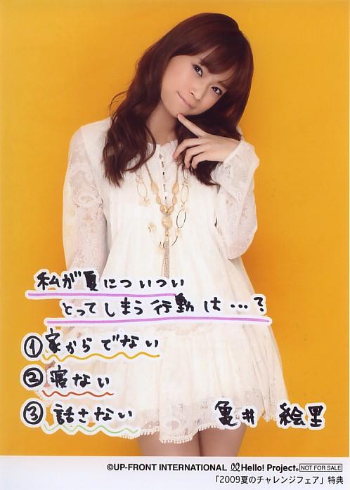 亀井絵里 8/1「2009夏のチャレンジフェア」第1弾2L判生写真