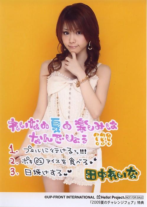 田中れいな 8/1「2009夏のチャレンジフェア」第1弾2L判生写真