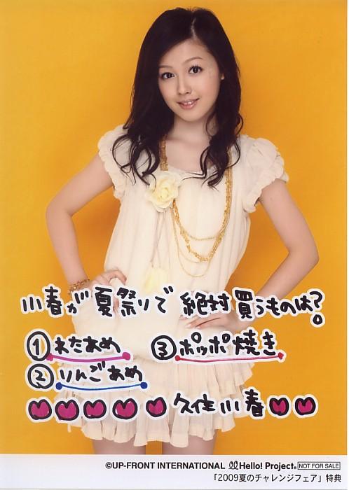 久住小春 8/1「2009夏のチャレンジフェア」第1弾2L判生写真