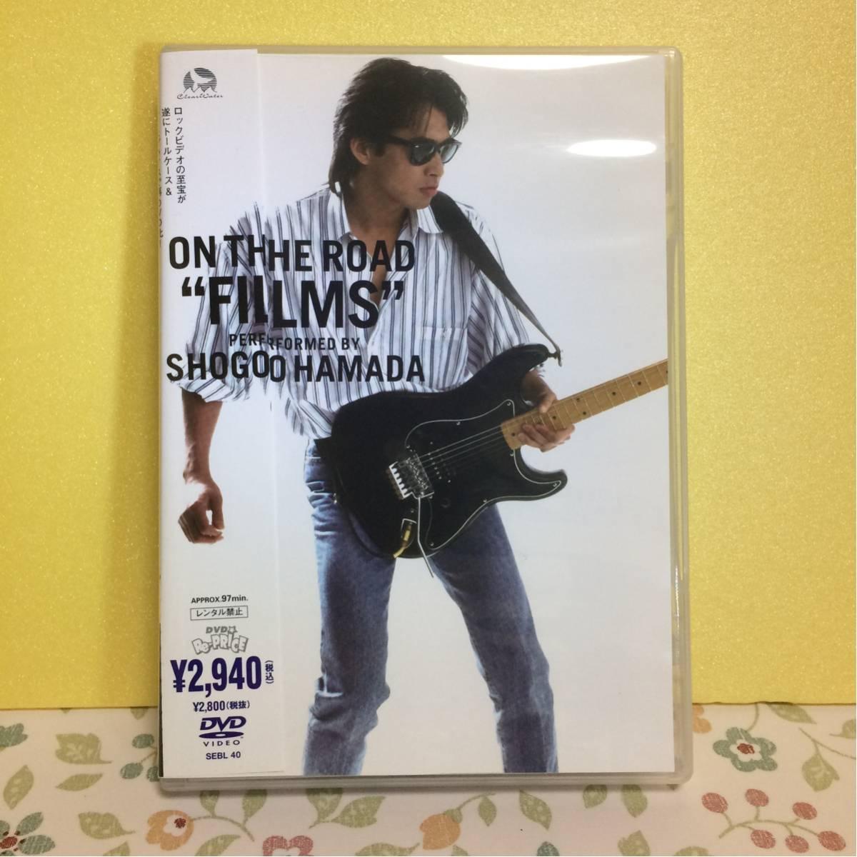 浜田省吾 DVD☆ON THE ROAD FILMS 送料無料 ライブグッズの画像