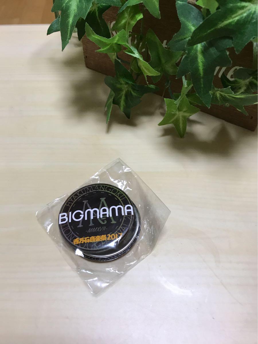 新品未使用☆ビッグママ BIG MAMA 缶バッジ ミリオンロック 百万石音楽祭 2017 2個セット☆送料無料