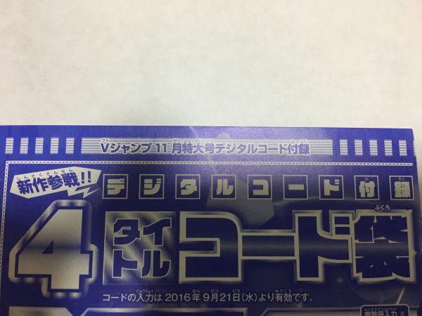 ドラゴンクエストⅩ ドラクエ10 Windows WiiU Wii コード Vジャンプ2016年11月特大号 数量9