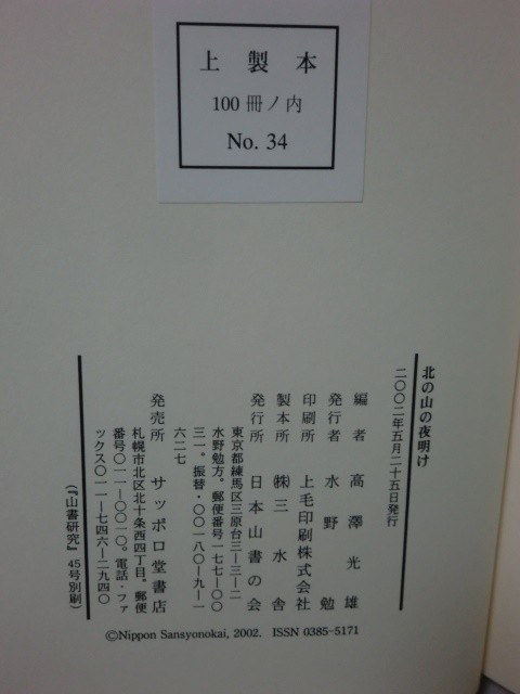 ◆高沢光雄編『北の山の夜明け』2002年 限定100部の34番本 函 日本山書の会_画像3