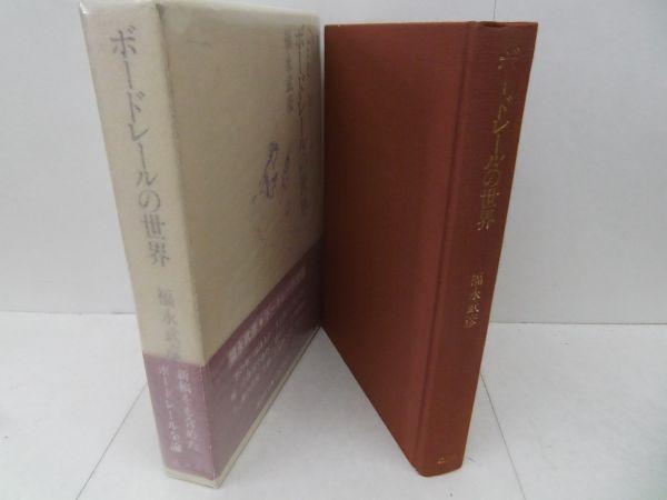 ◆福永武彦『ボードレールの世界』昭和57年初版函帯 講談社版