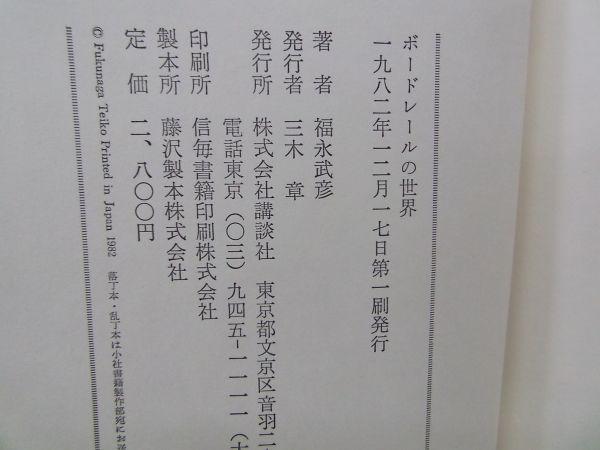 ◆福永武彦『ボードレールの世界』昭和57年初版函帯 講談社版_画像3