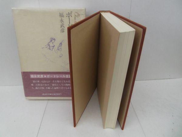 ◆福永武彦『ボードレールの世界』昭和57年初版函帯 講談社版_画像2