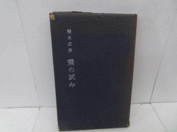 ◆福永武彦『愛の試み』昭和31年初版耳付カバー 帯無完本