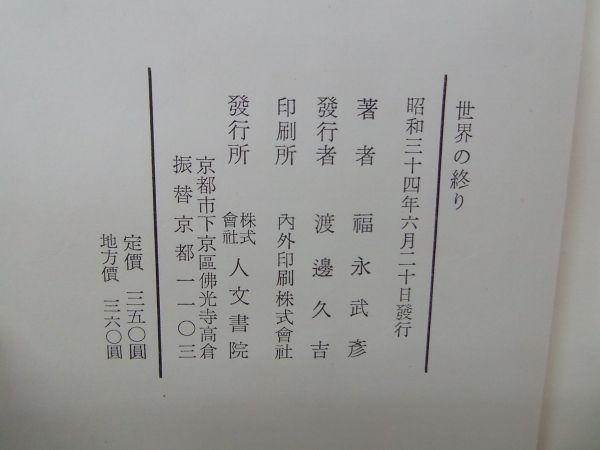 ◆福永武彦『世界の終り』昭和34年初版函カバー_画像3
